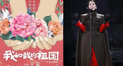 Pop diva Faye Wong sings 'Me and My Motherland'